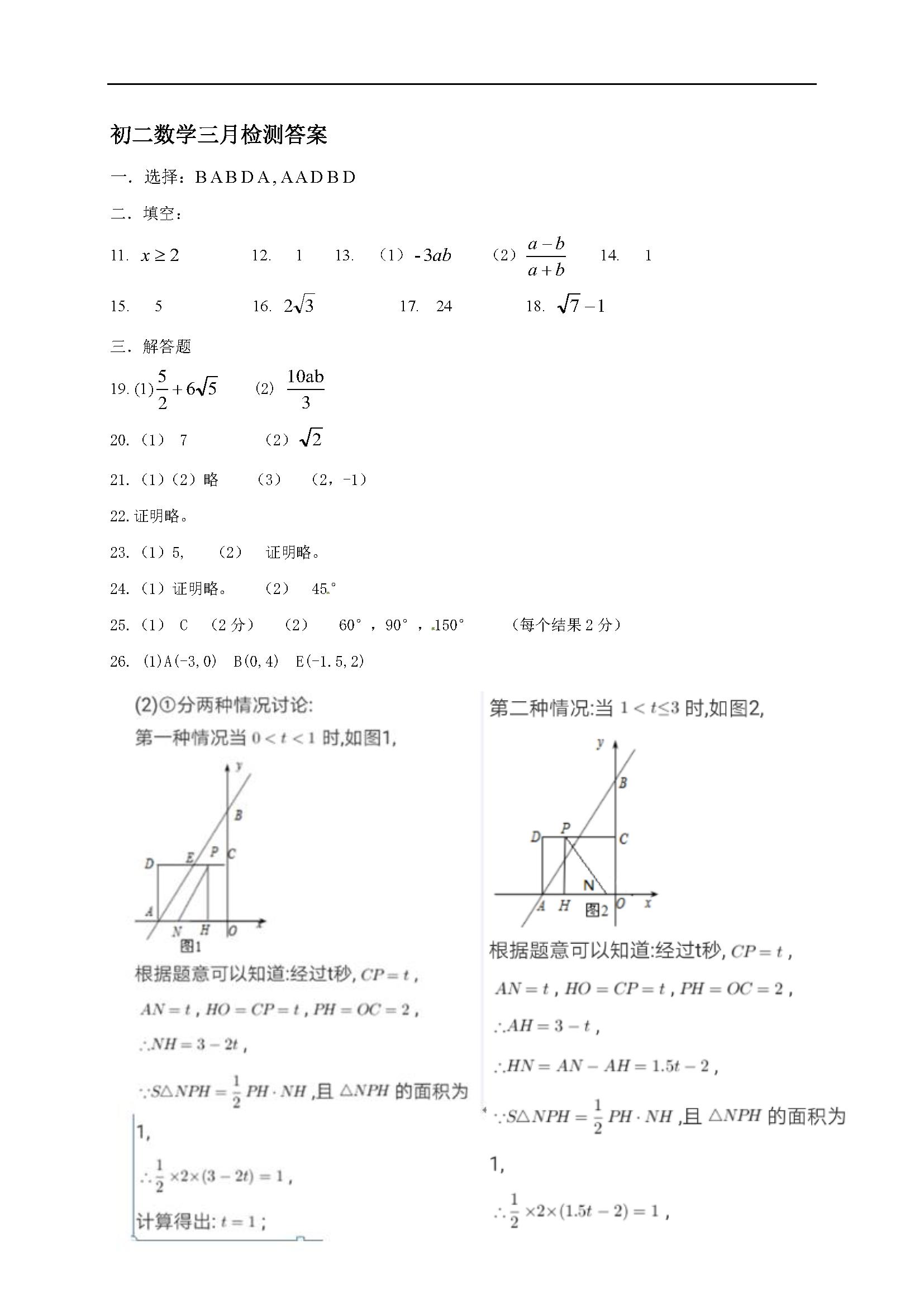 2017江苏江阴暨阳中学八年级3月月考数学试题答案(图片版)