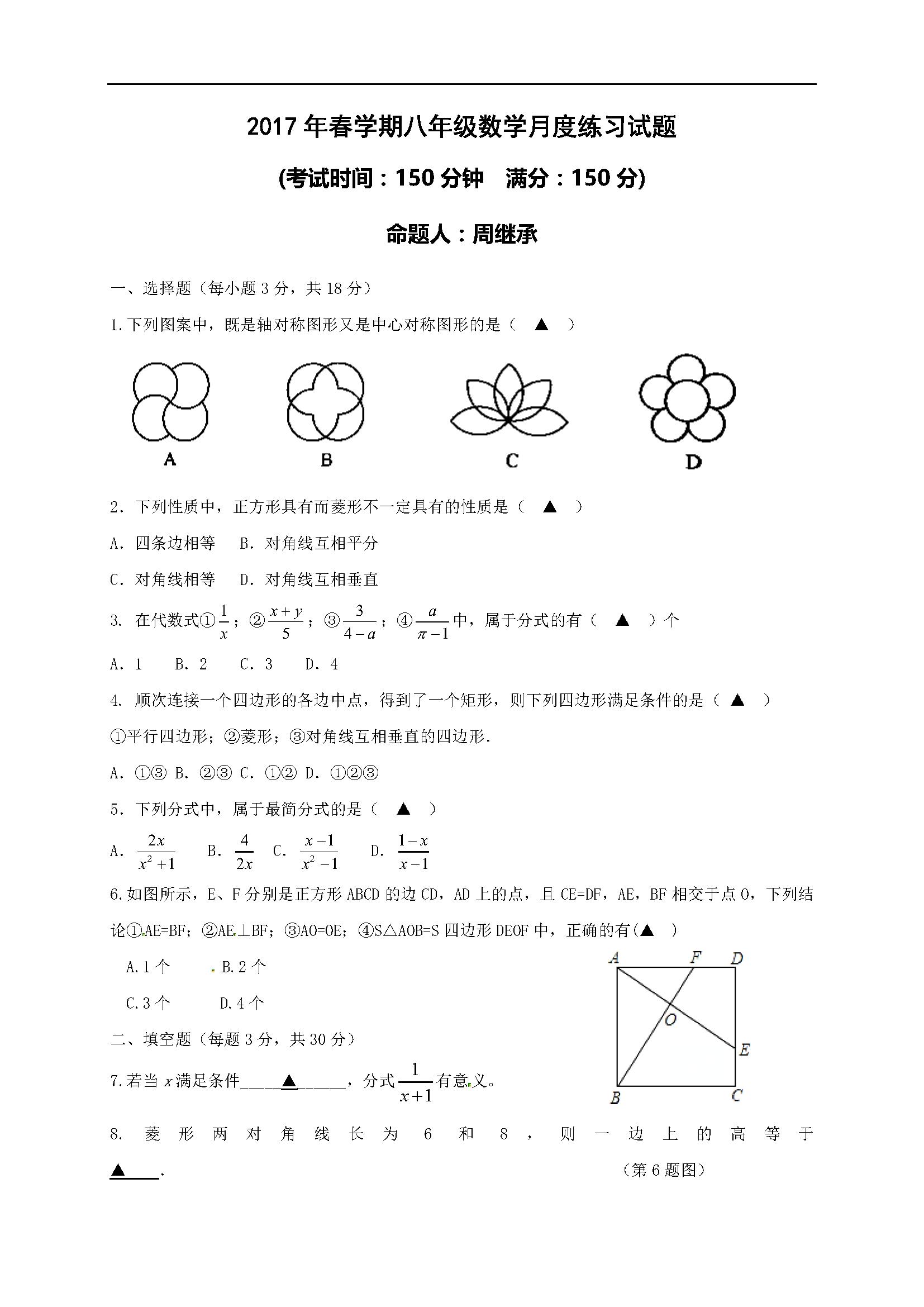 2017江苏泰州中学附属初级中学八年级下第一次月考数学试题(图片版)