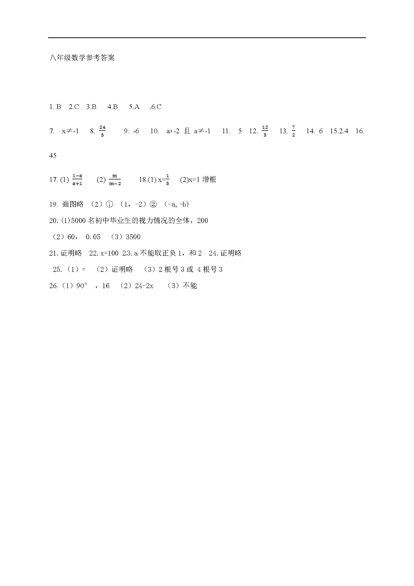 2017江苏泰州中学附属初级中学八年级下第一次月考数学试题答案(Word版)