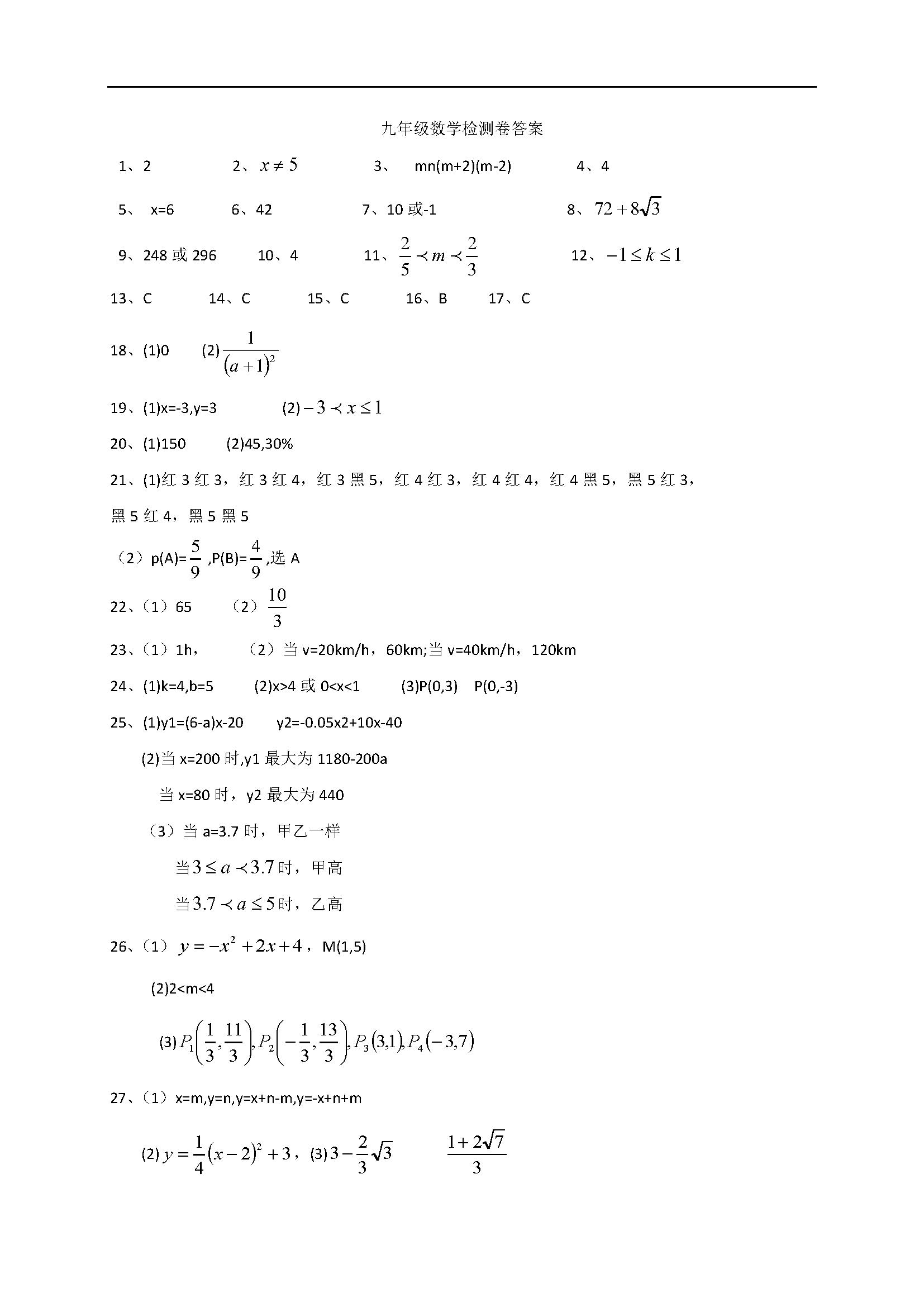 2017江苏镇江丹阳实验学校九年级3月月考数学试题答案(Word版)