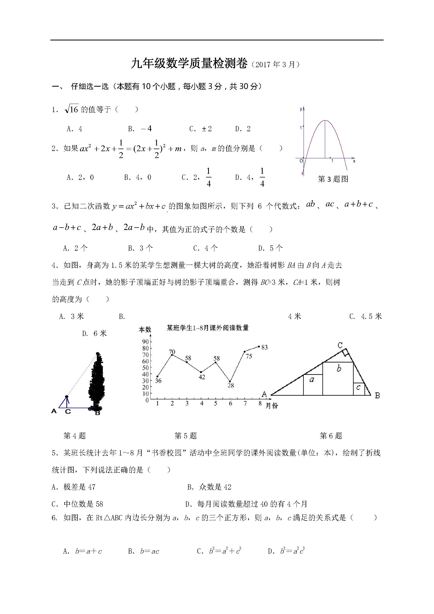2017届浙江杭州萧山区瓜沥片九年级3月模拟数学试题(Word版)
