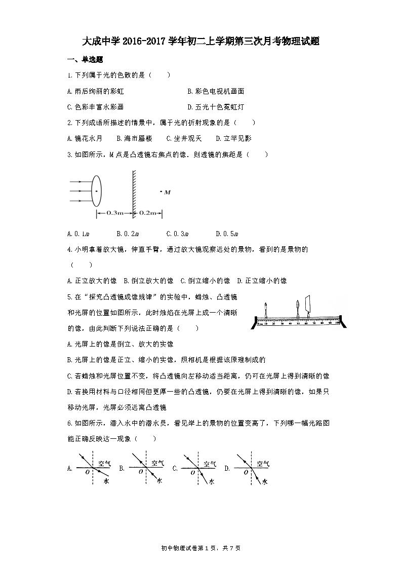 2017广东湛江大成中学初二上第三次月考物理试题(Word版)