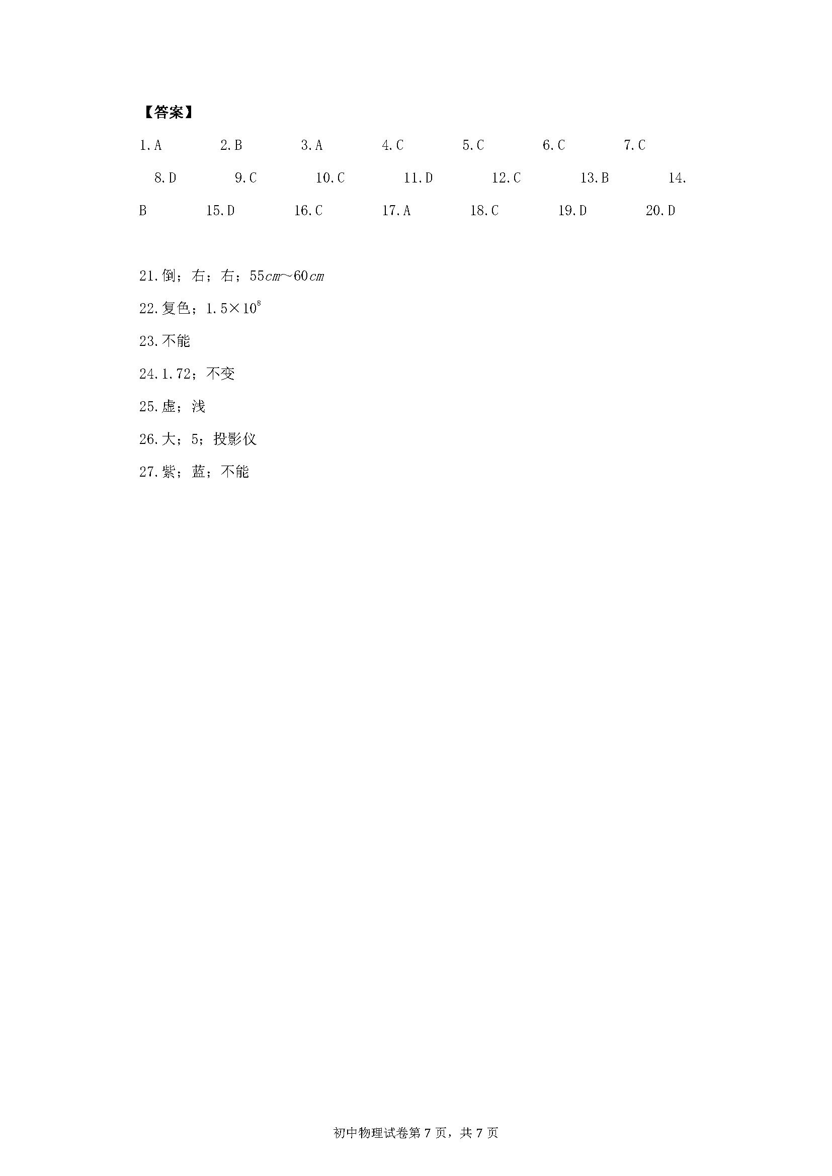 2017广东湛江大成中学初二上第三次月考物理试题答案(Word版)