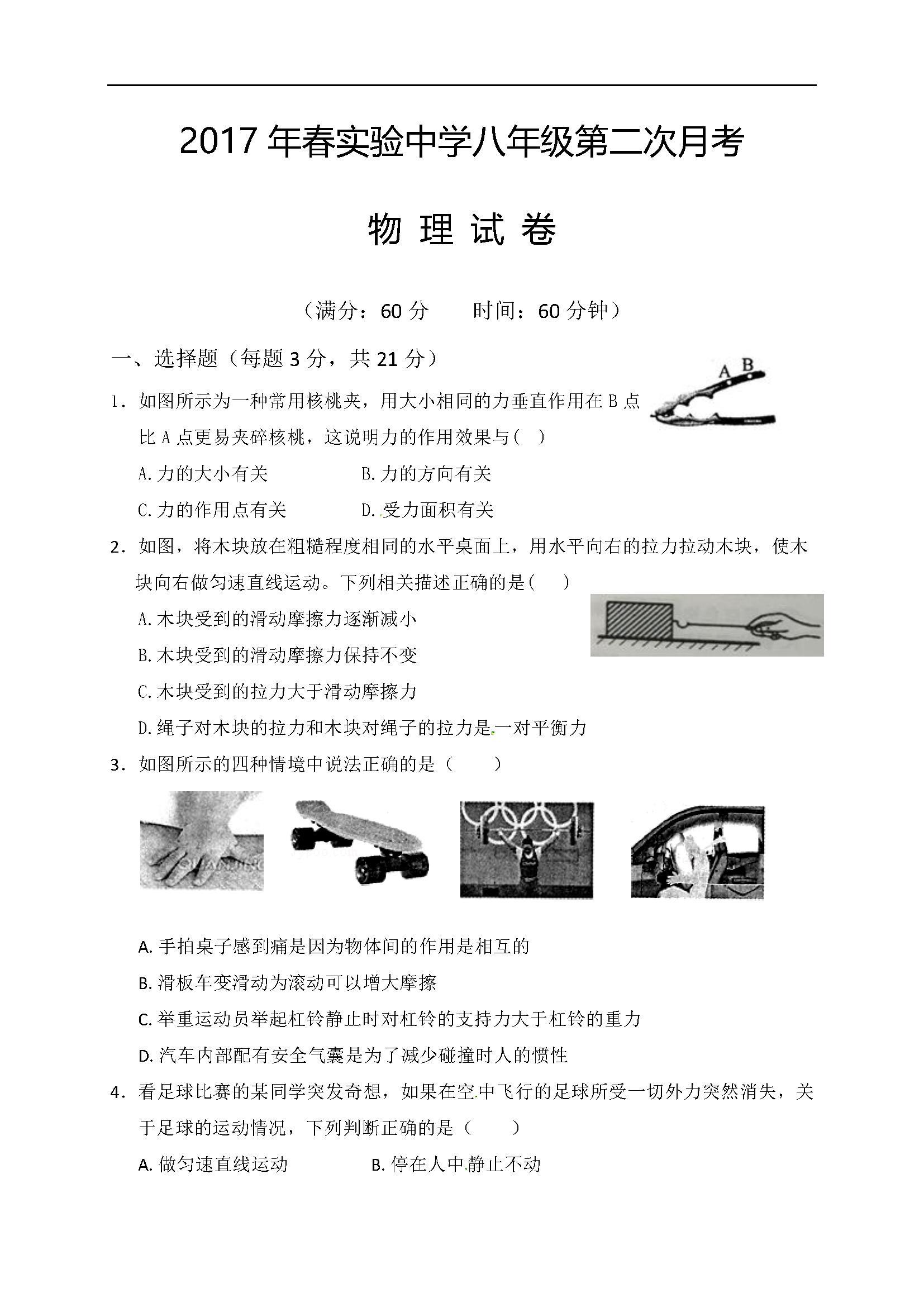 2017湖北黄冈红安县实验中学八年级下第二次月考物理试题(Word版)