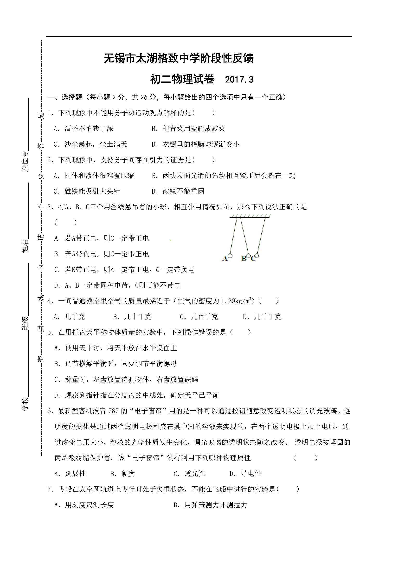 2017江苏无锡太湖格致中学八年级3月月考物理试题(图片版)