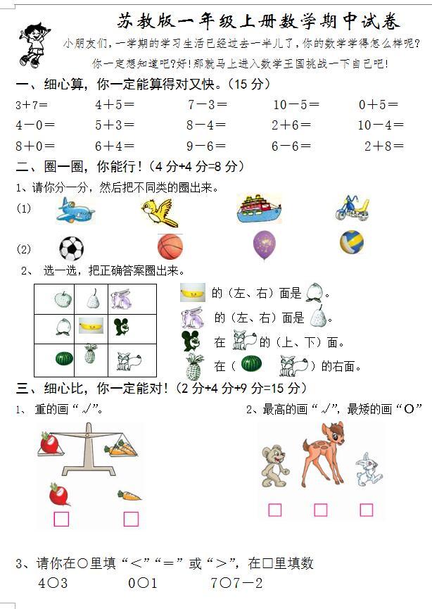 小学一年级数学上册期中试卷下载(十)
