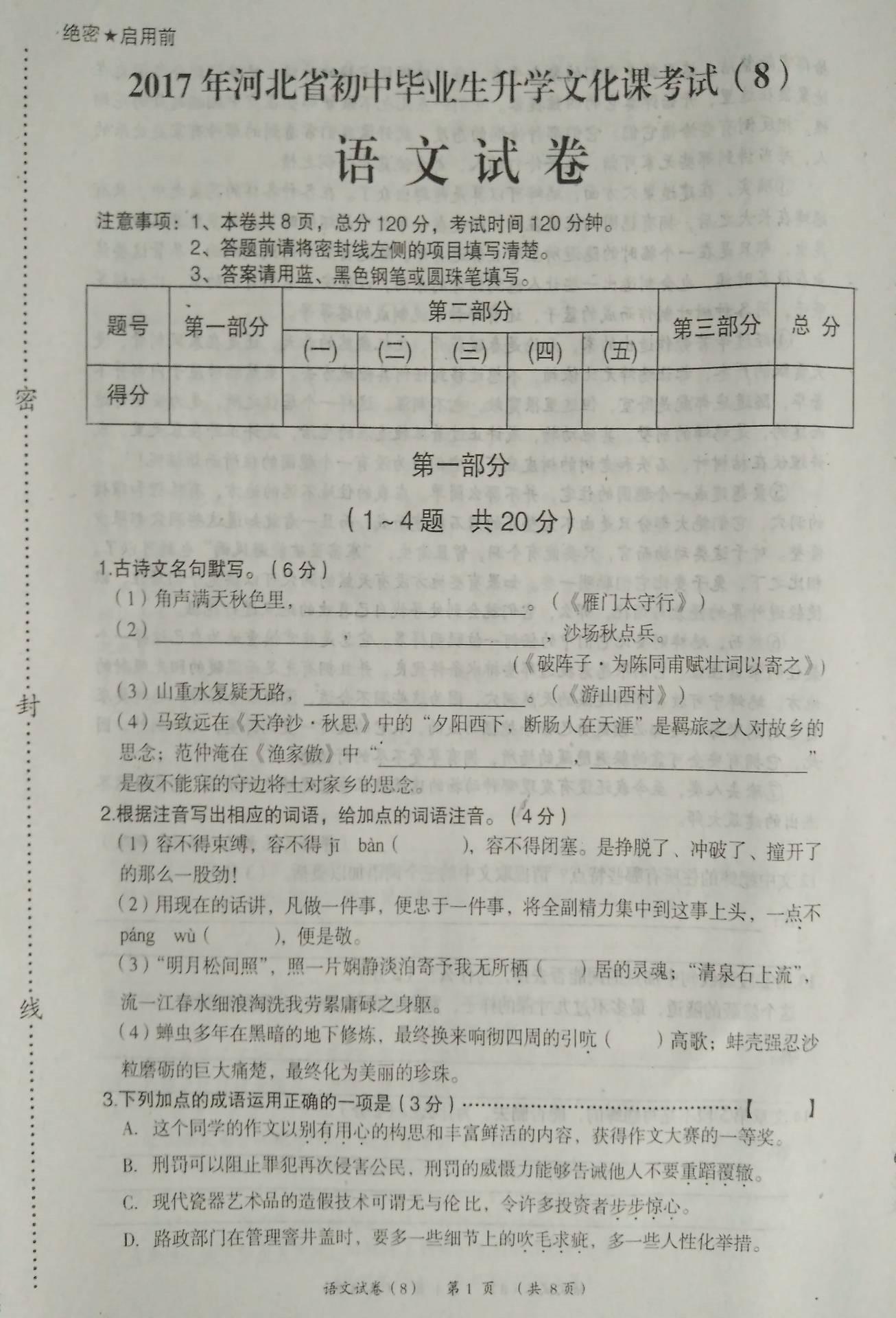 2017届河北九年级下初中毕业生升学文化课(8)语文试题(Word版)