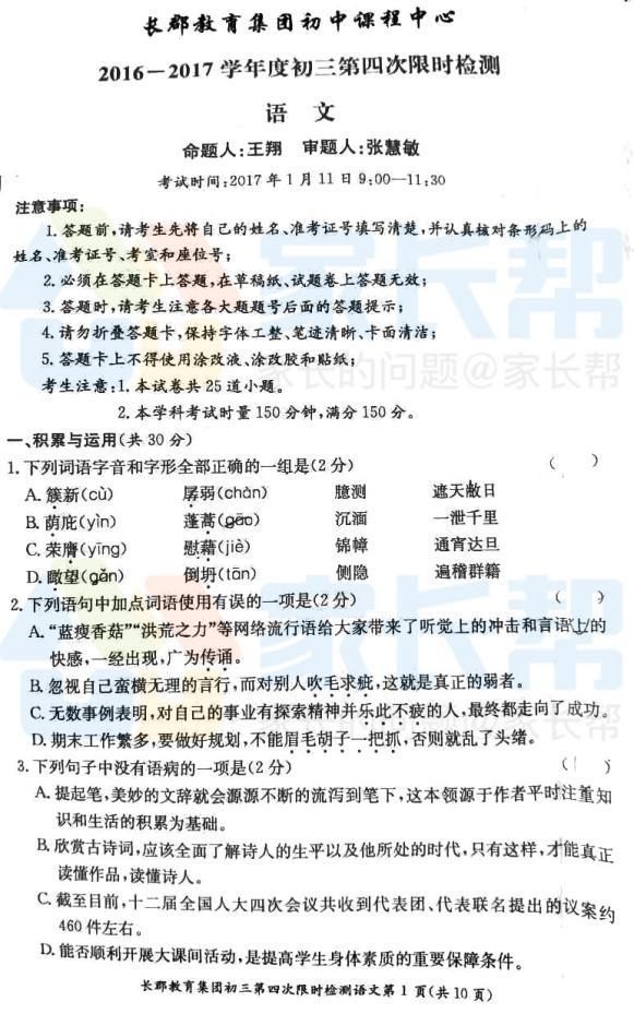 2016-2017湖南长沙长郡教育集团初三上语文期末试题1