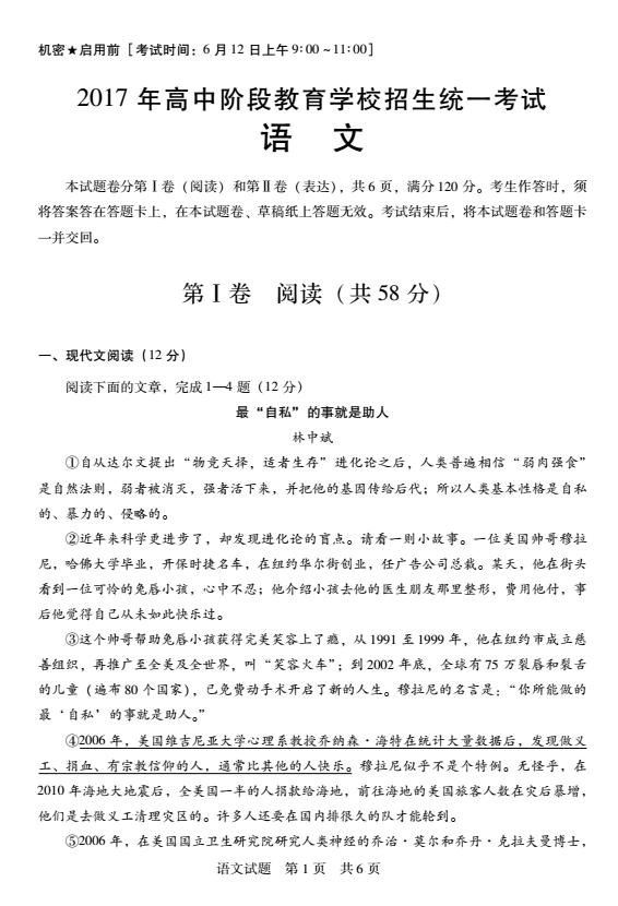 2017年四川攀枝花中考语文试题图1
