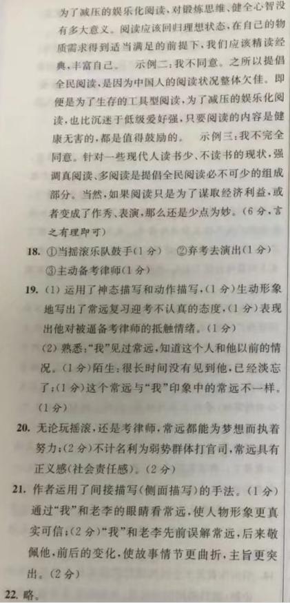 2017年江苏扬州中考语文试题答案图2