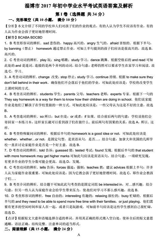 2017年山东淄博中考英语试题答案图1