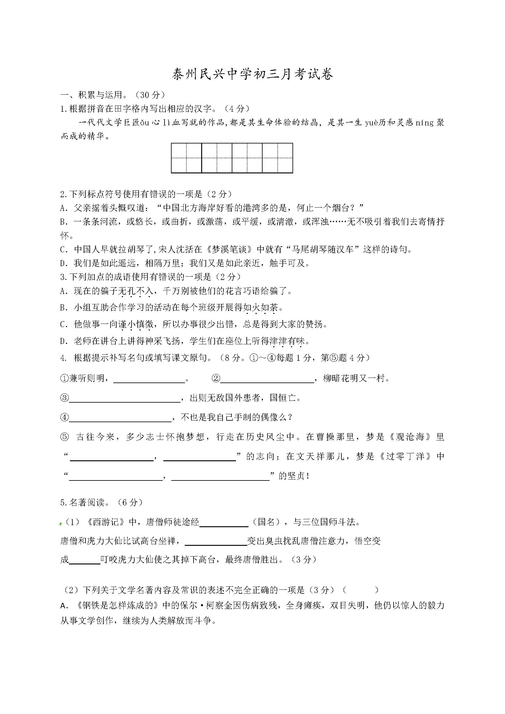 2017届江苏泰州民兴实验中学九年级下第一次月考语文试题(图片版)