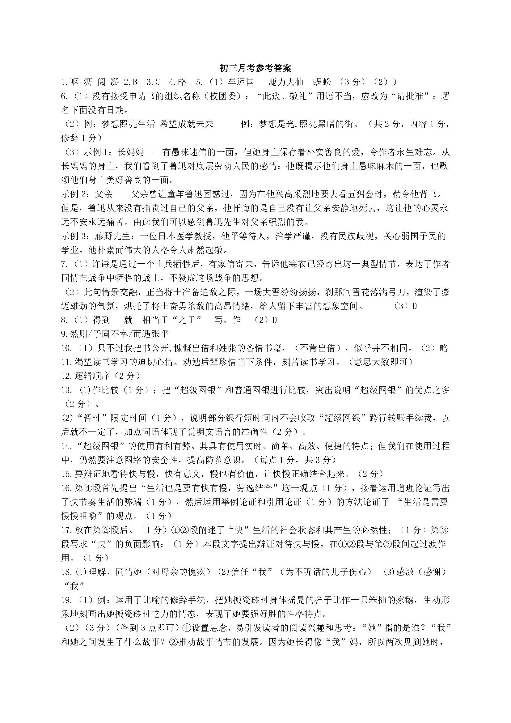 2017届江苏泰州民兴实验中学九年级下第一次月考语文试题答案(图片版)