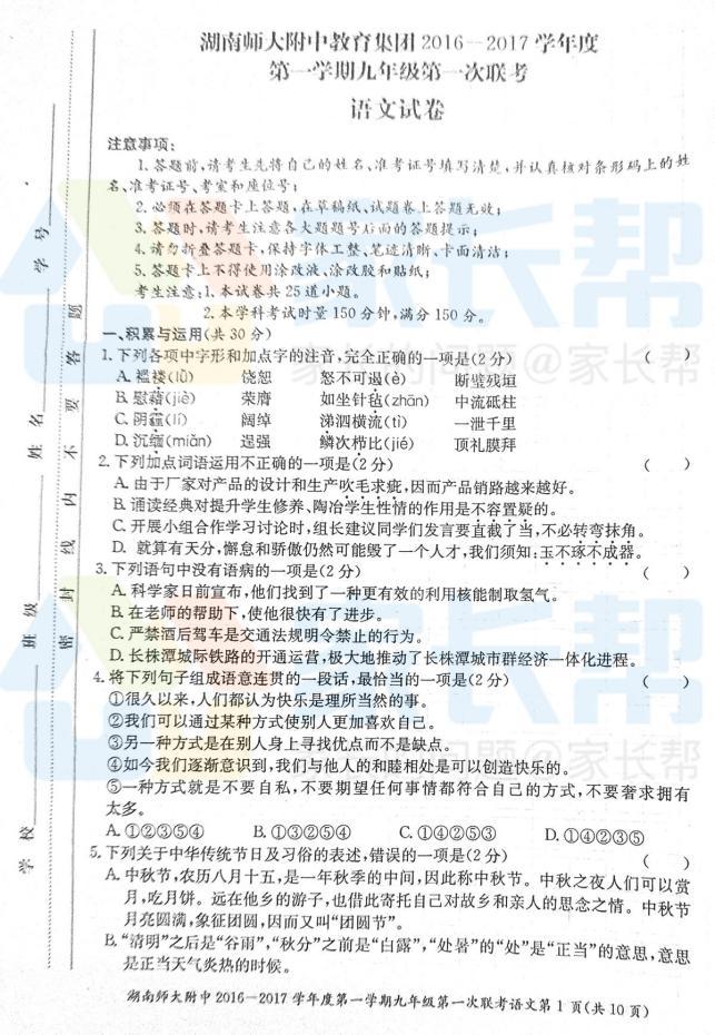 2016-2017湖南长沙附中教育集团初三上语文期末试题1