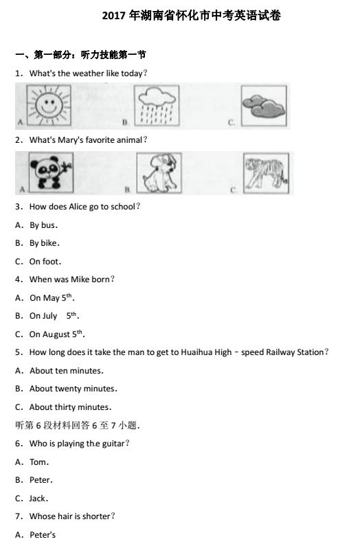 2017年湖南怀化中考英语试题图1
