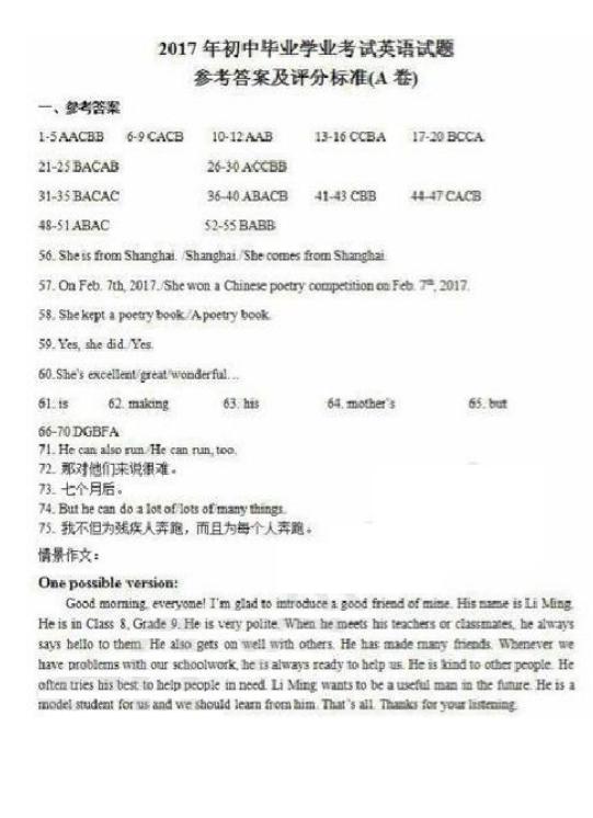 2017年湖南怀化中考英语试题答案图1