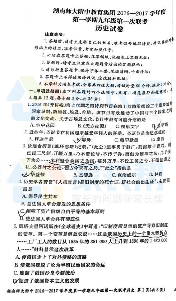 2016-2017湖南长沙附中教育集团初三上历史期末试题1