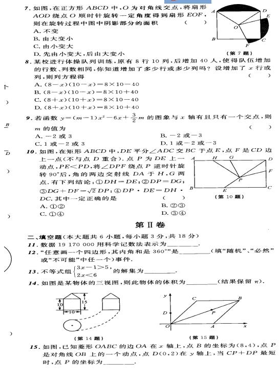 2017年辽宁朝阳中考数学试题图2