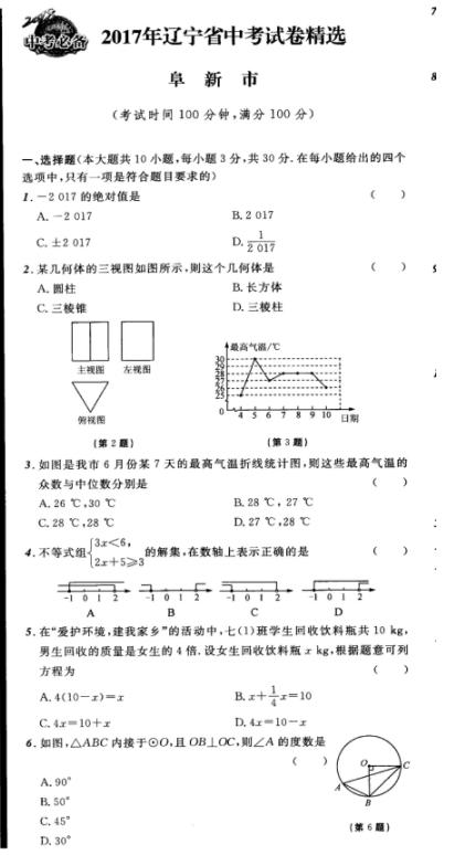 2017年辽宁阜新中考数学试题图1