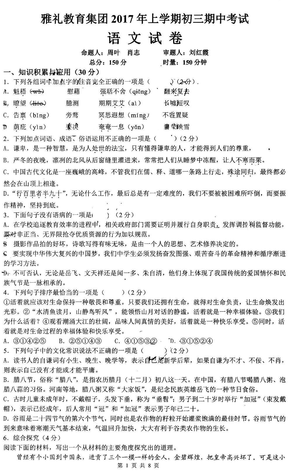 2016-2017湖南长沙雅礼教育集团初三下语文期中试题1
