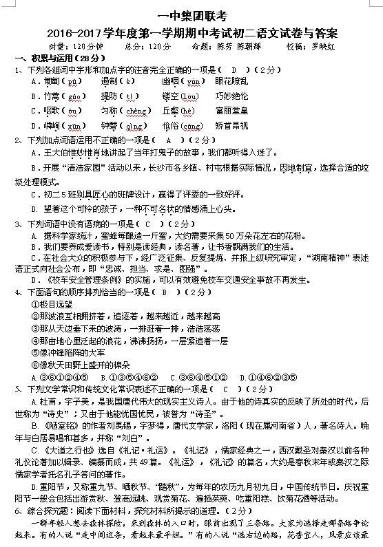 2016-2017学年湖南长沙一中初二上语文期中试题1
