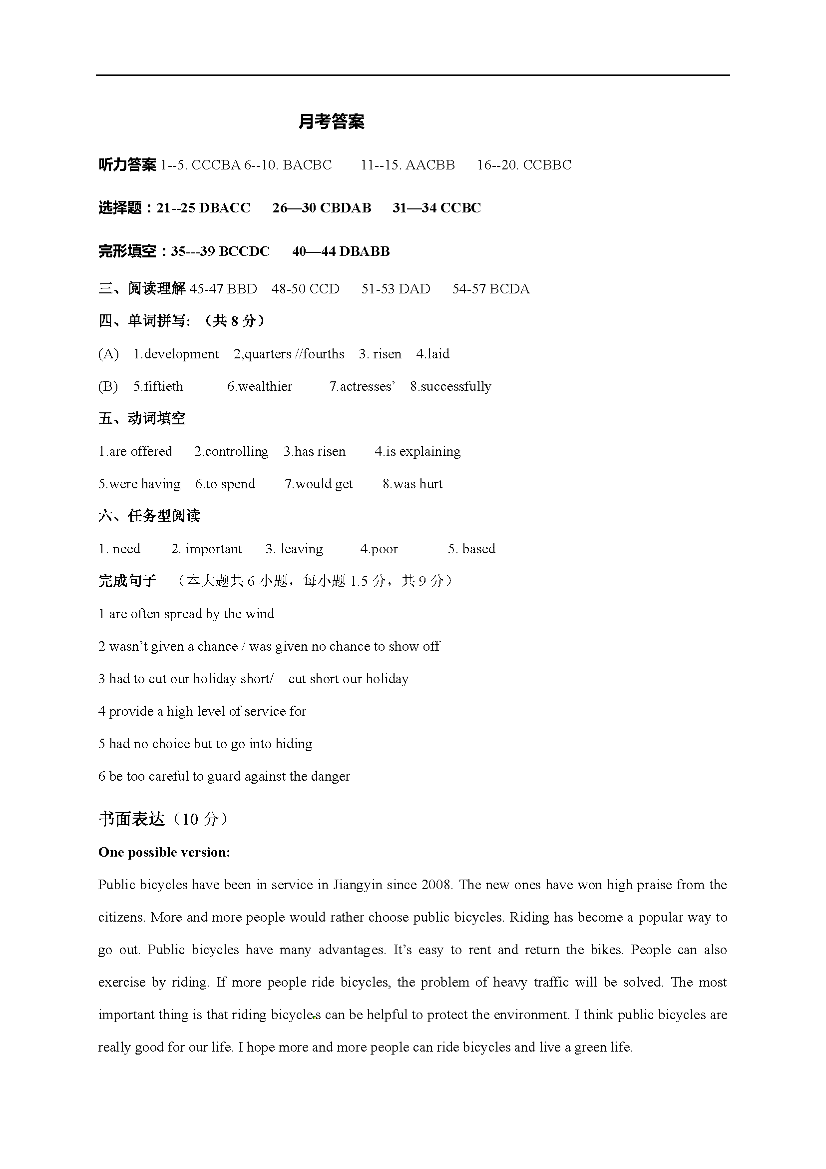 2017江苏无锡华士实验中学九年级下第一次阶段检测英语试题答案(图片版)