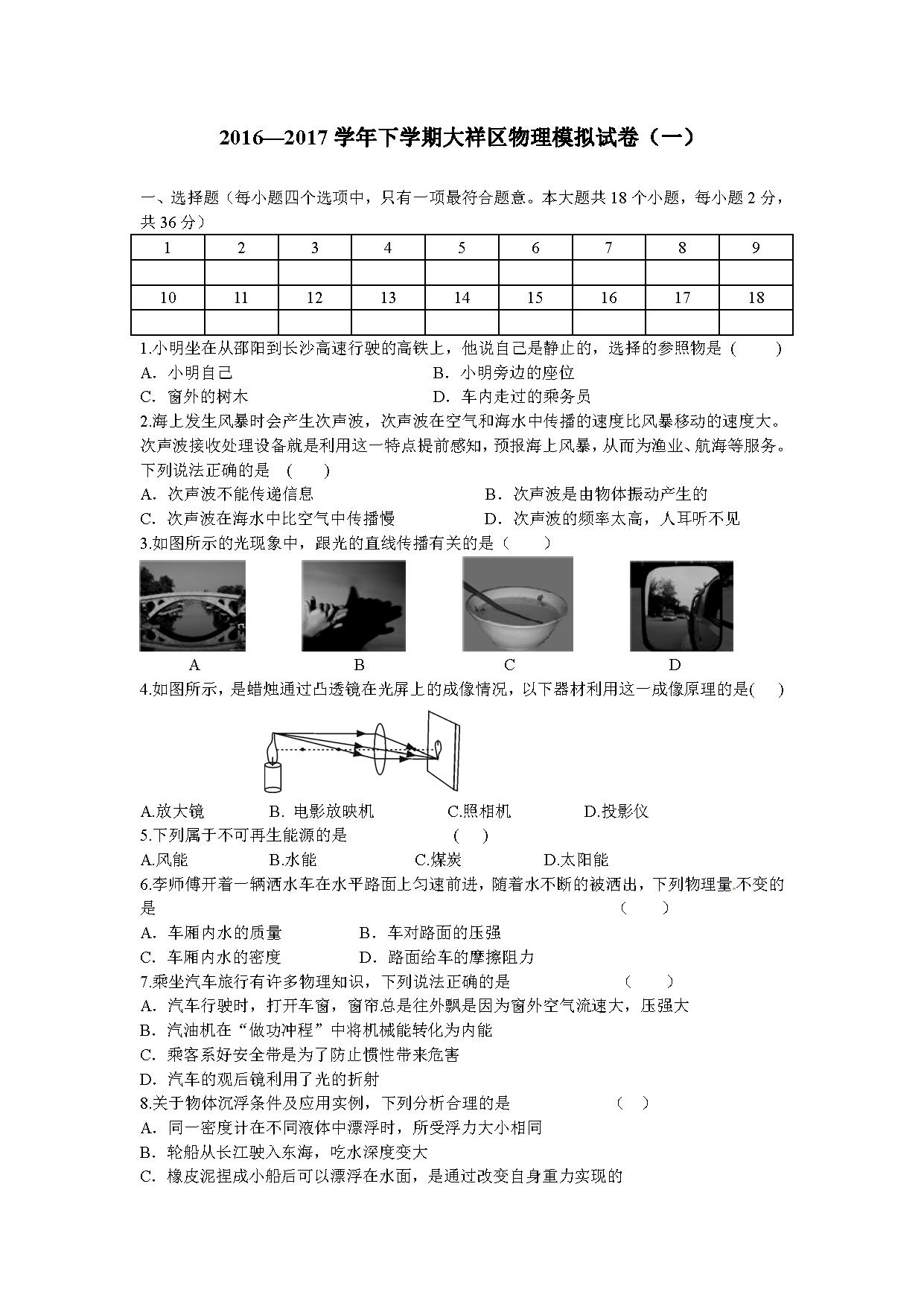 2016―2017学年下湖南邵阳大祥区物理模拟试卷(Word版)