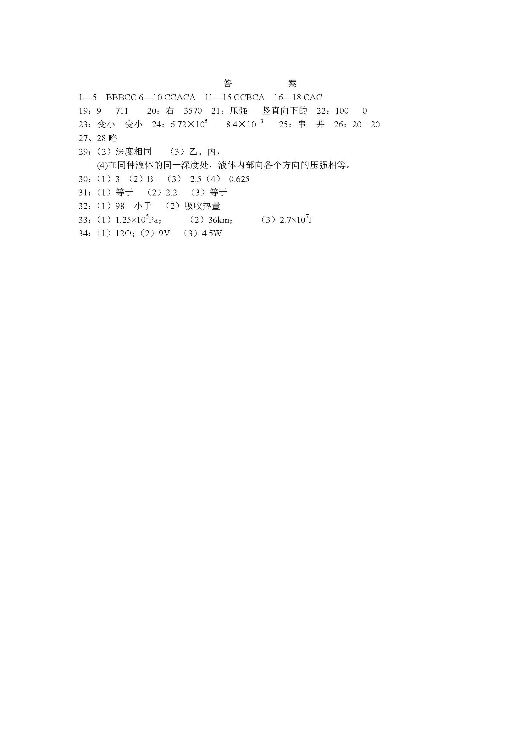 2016―2017学年下湖南邵阳大祥区物理模拟试卷答案(Word版)