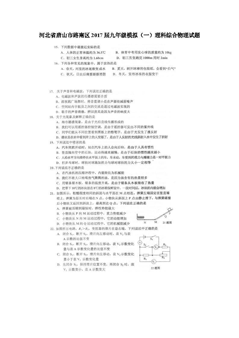 河北唐山路南2017九年级模拟一理科综合物理试题(Word版)
