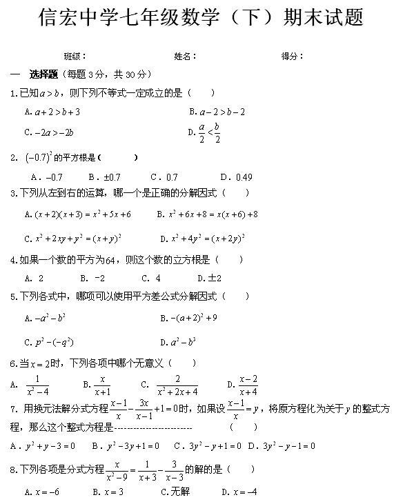 2016-2017上海闵行信宏中学七年级下数学期末试题1