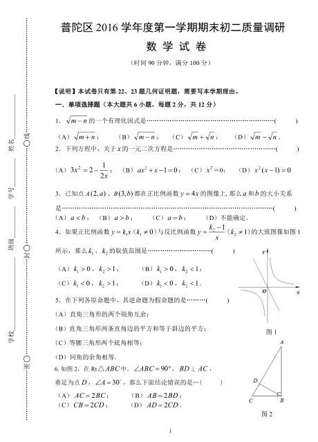 2016-2017上海普陀八年级上数学期末试题1