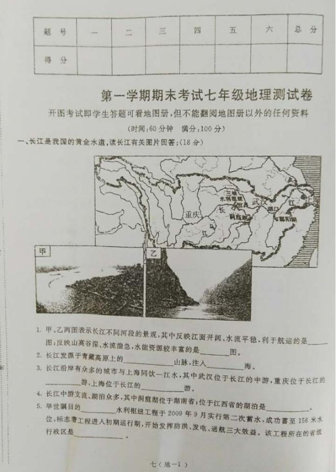 2016-2017上海市七年级上地理期末试题1