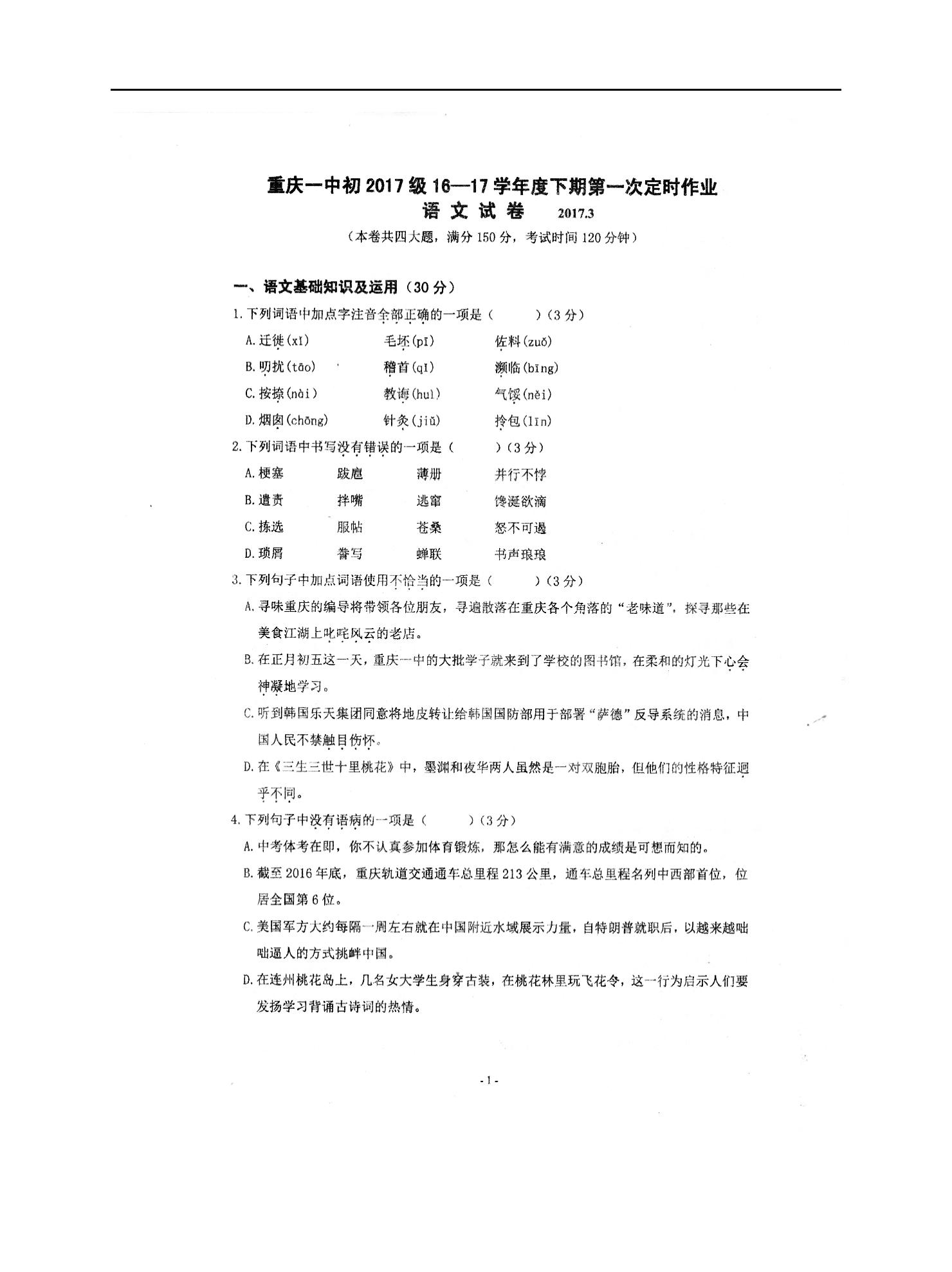 重庆第一中学2017九年级3月定时作业语文试题(Word版)