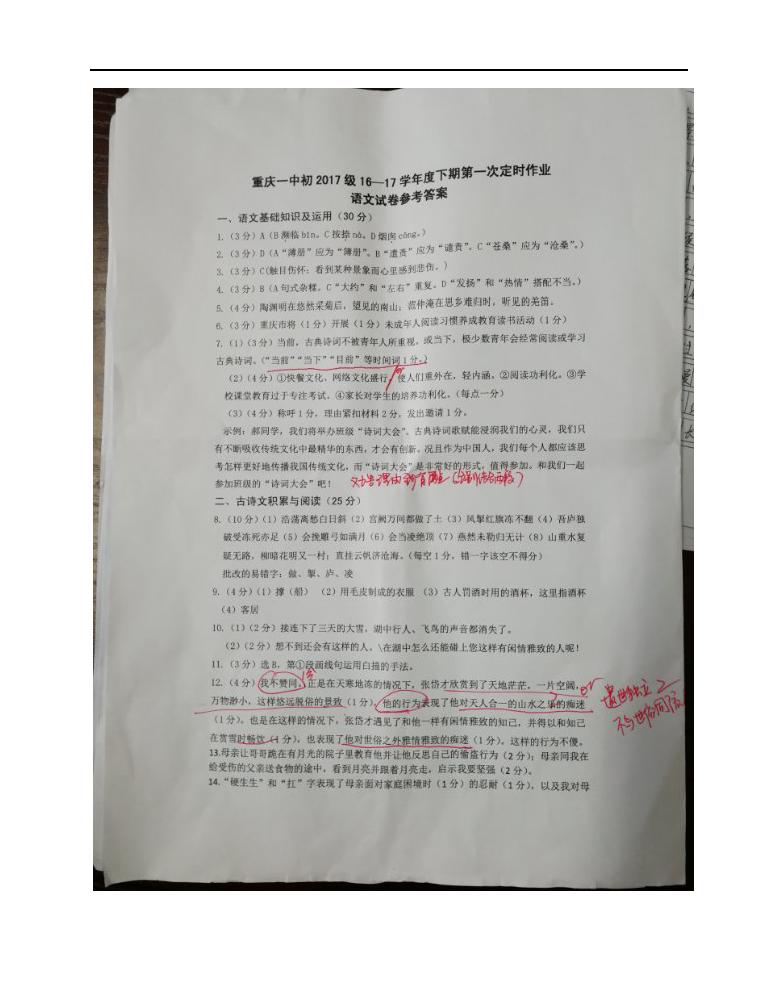 重庆第一中学2017九年级3月定时作业语文试题答案(图片版)