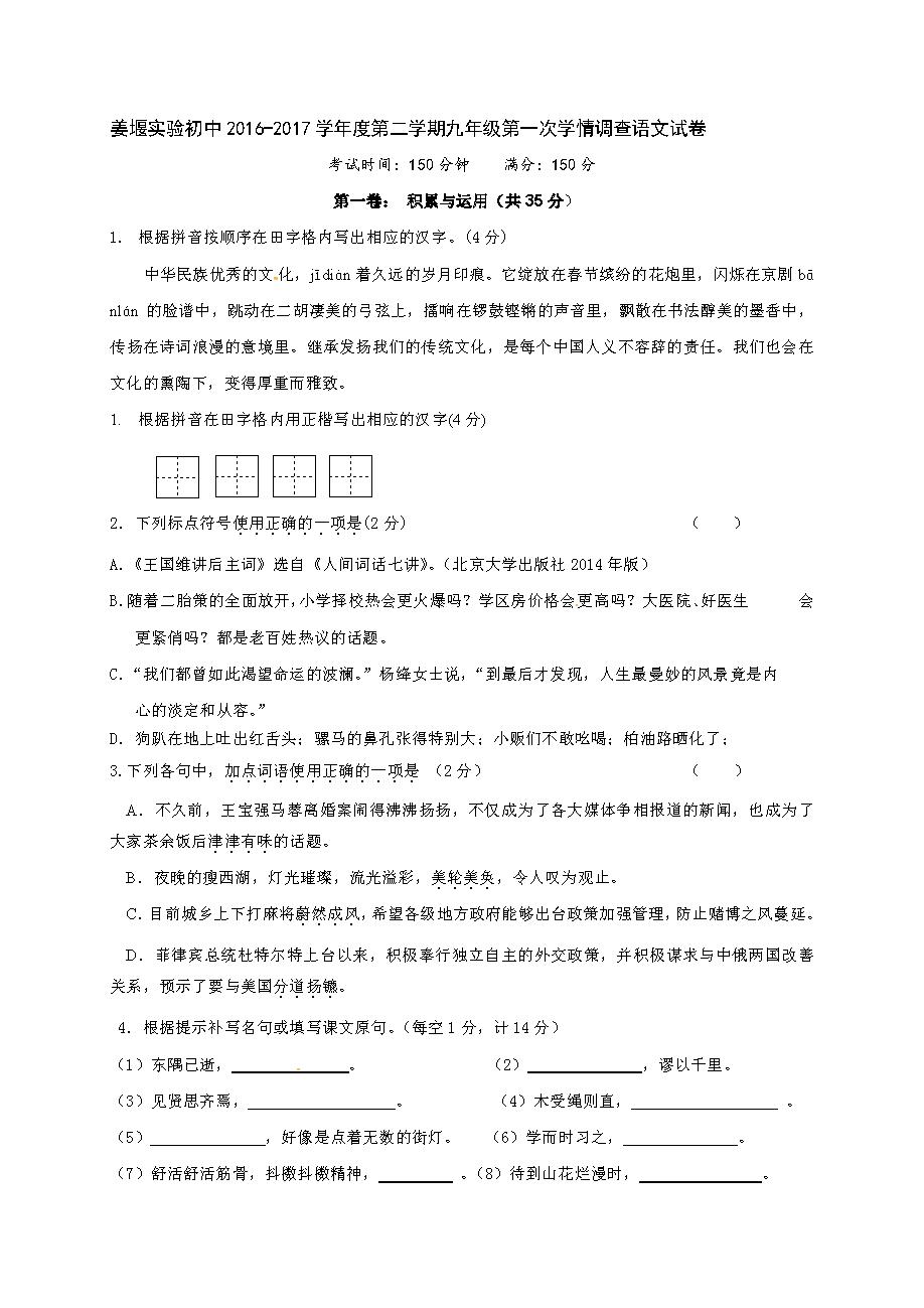 江苏泰州姜堰实验初级中学2017届九年级下一次月考语文试题(Word版)