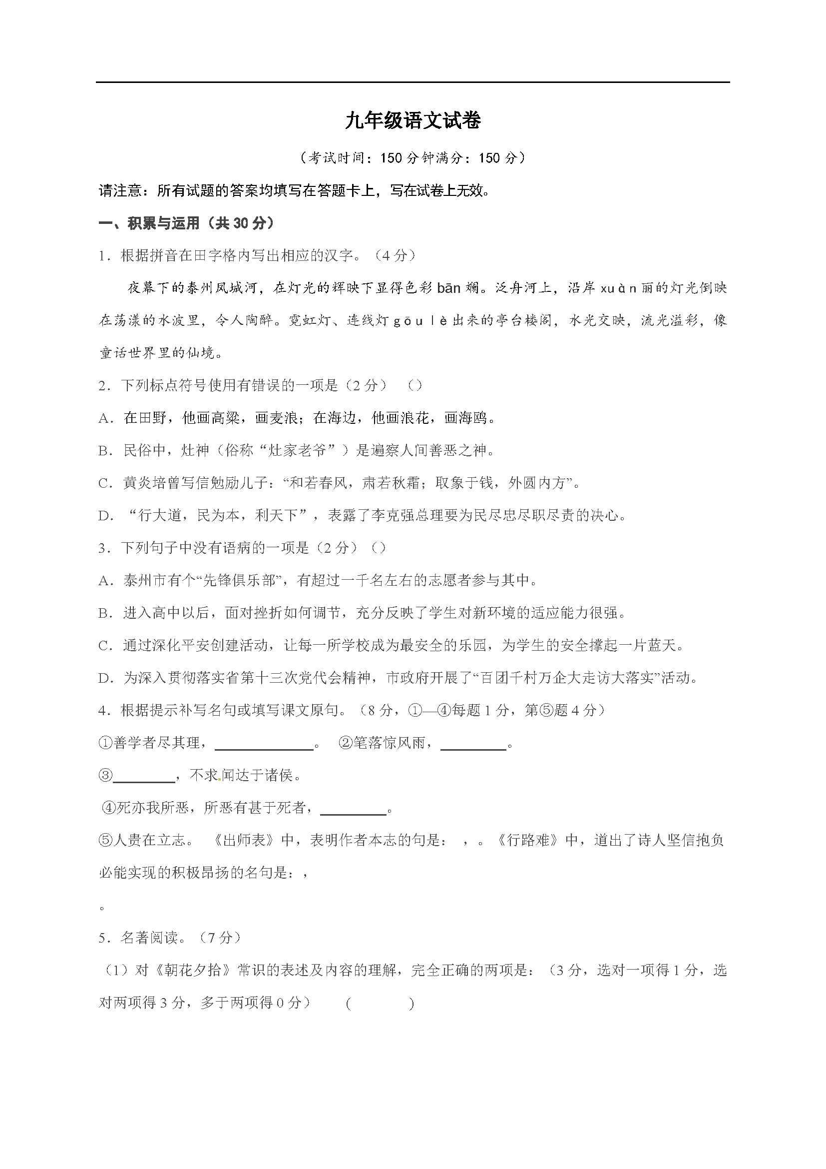 江苏泰州中学附属初级中学2017届九年级下第一次月考语文试题(Word版)