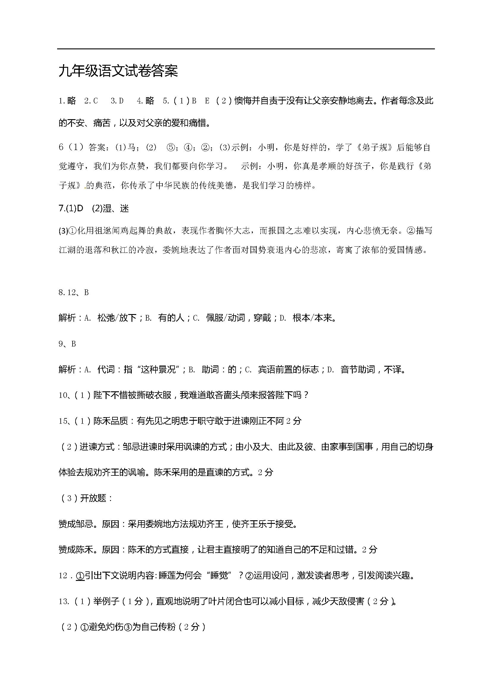 江苏泰州中学附属初级中学2017届九年级下第一次月考语文试题答案(Word版)