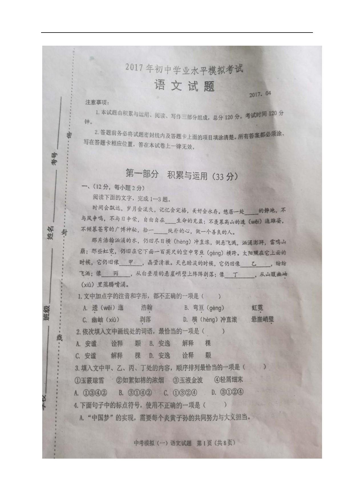 山东寿光世纪学校2017九年级4月月考模拟语文试题(图片版)