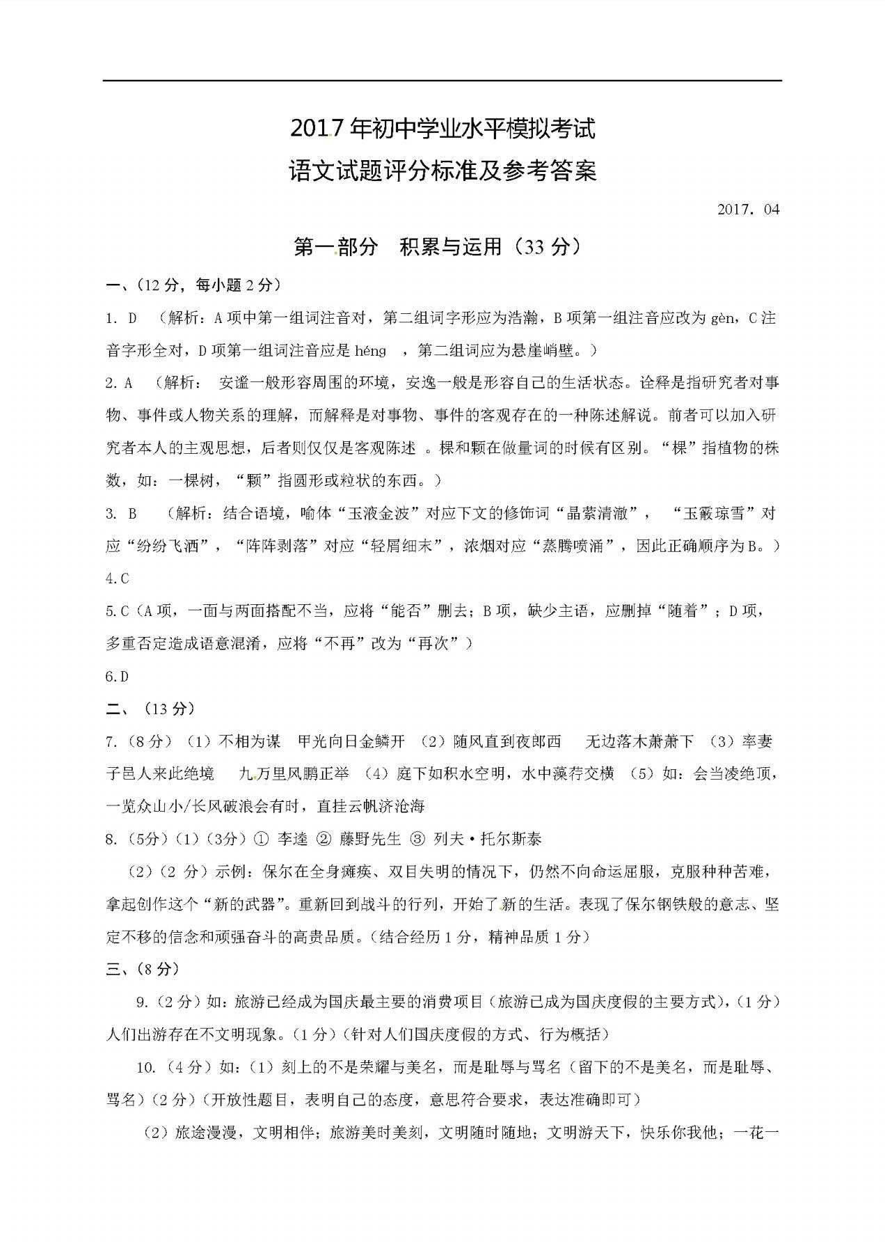 山东寿光世纪学校2017九年级4月月考模拟语文试题答案(Word版)