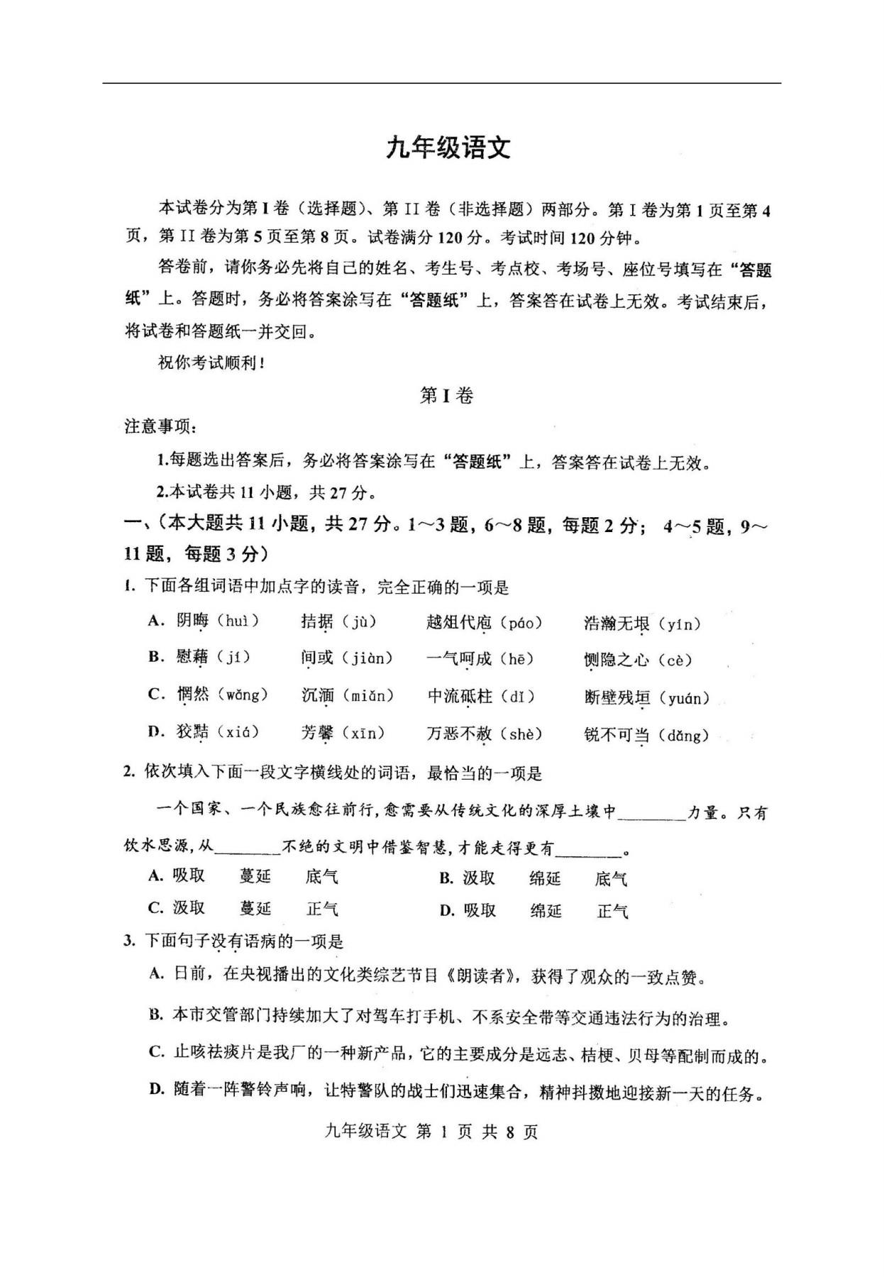 天津红桥2017九年级结课考质量检测语文试题(图片版)