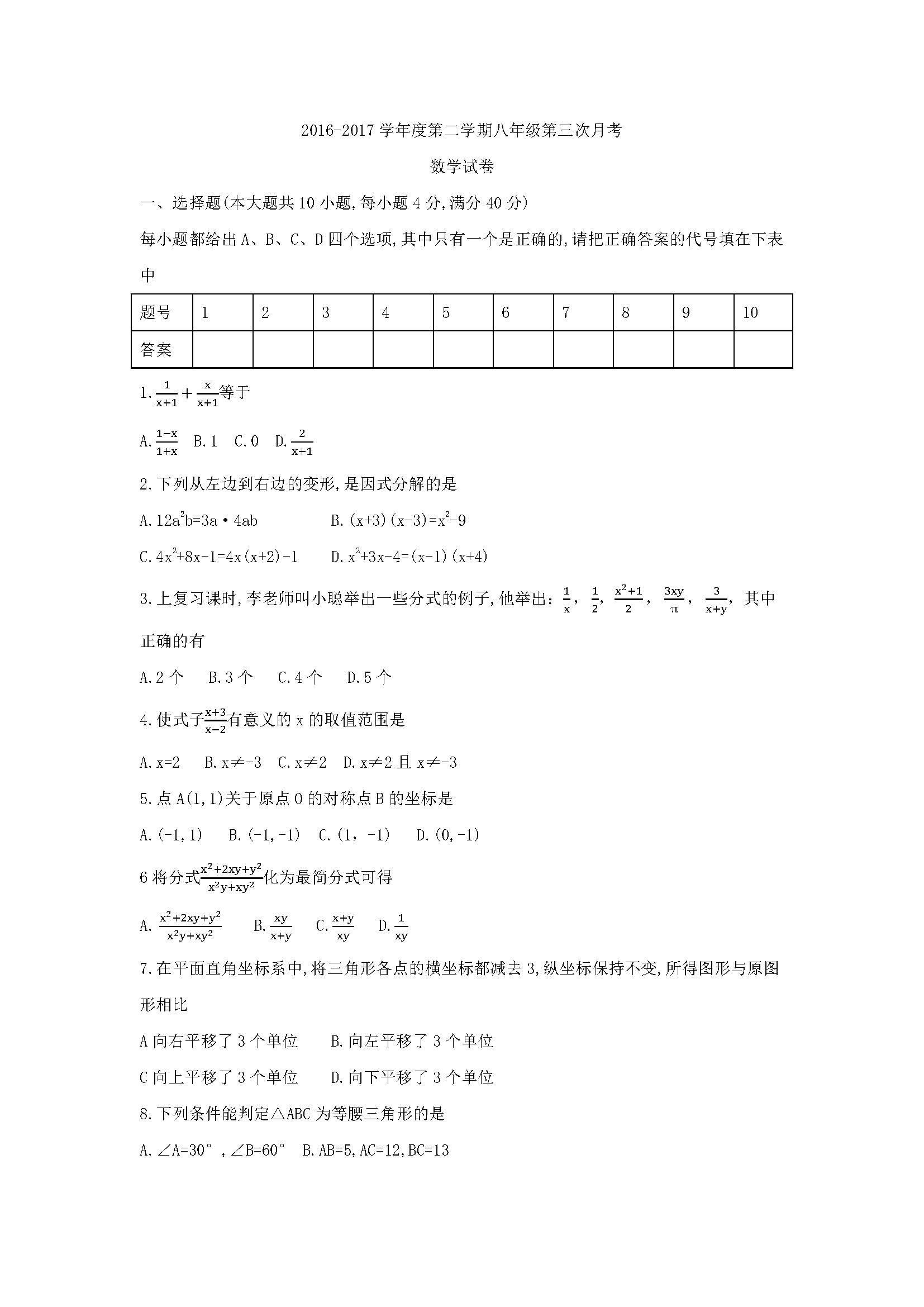 安徽宿州��桥2017八年级下第三次月考数学试题(图片版)