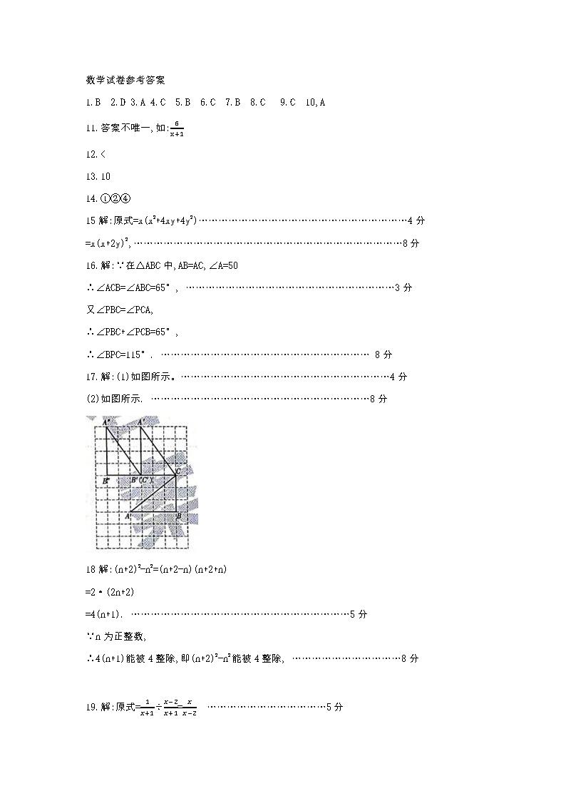 安徽宿州��桥2017八年级下第三次月考数学试题答案(Word版)