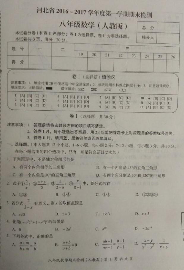 2017河北赵县八年级上第四次月考数学试题(Word版)