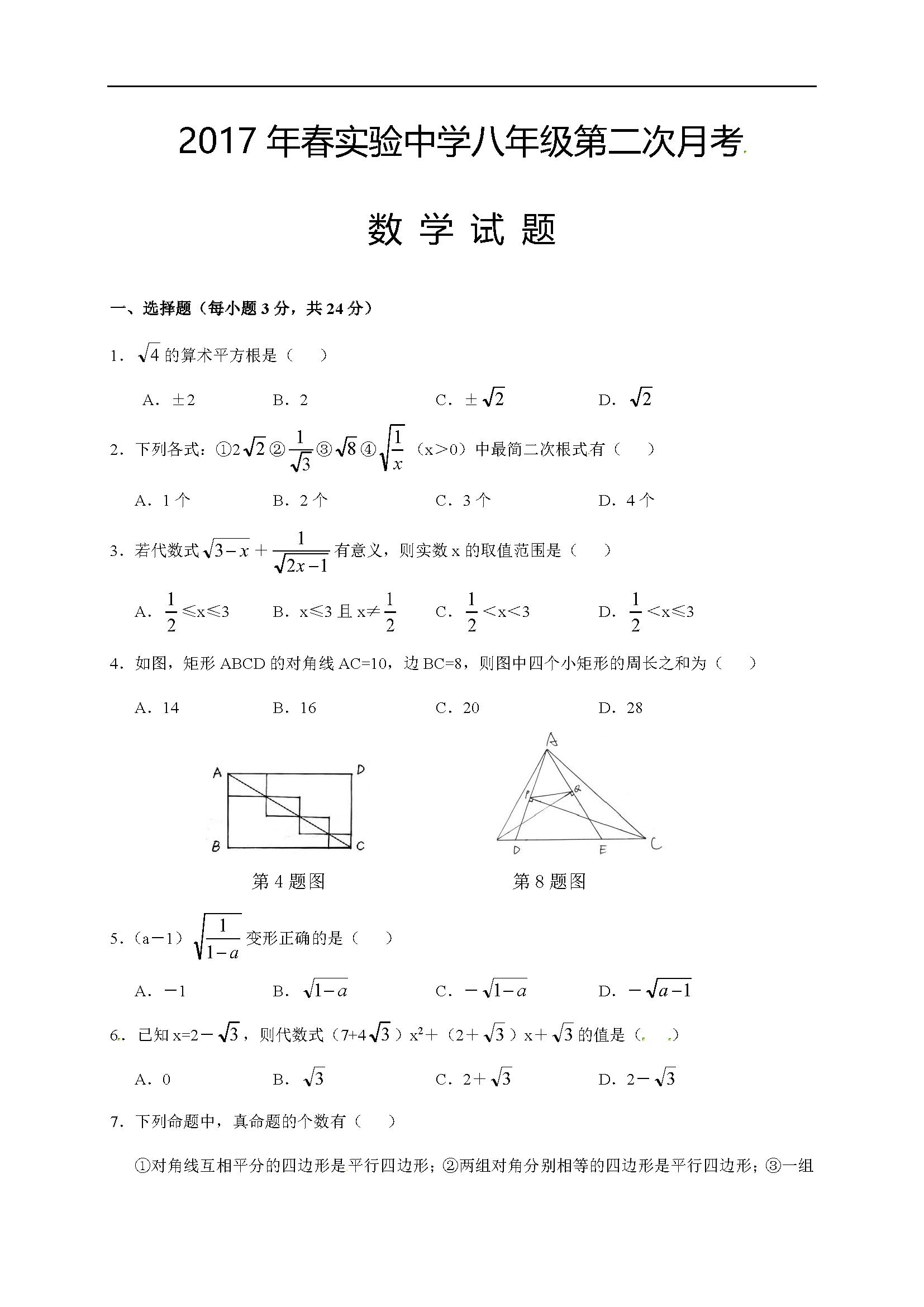 2017湖北黄冈红安实验中学八年级下第二次月考数学试题(Word版)