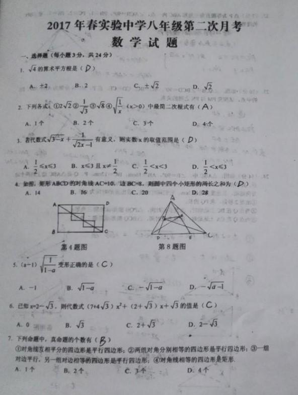 2017湖北黄冈红安实验中学八年级下第二次月考数学试题答案(Word版)