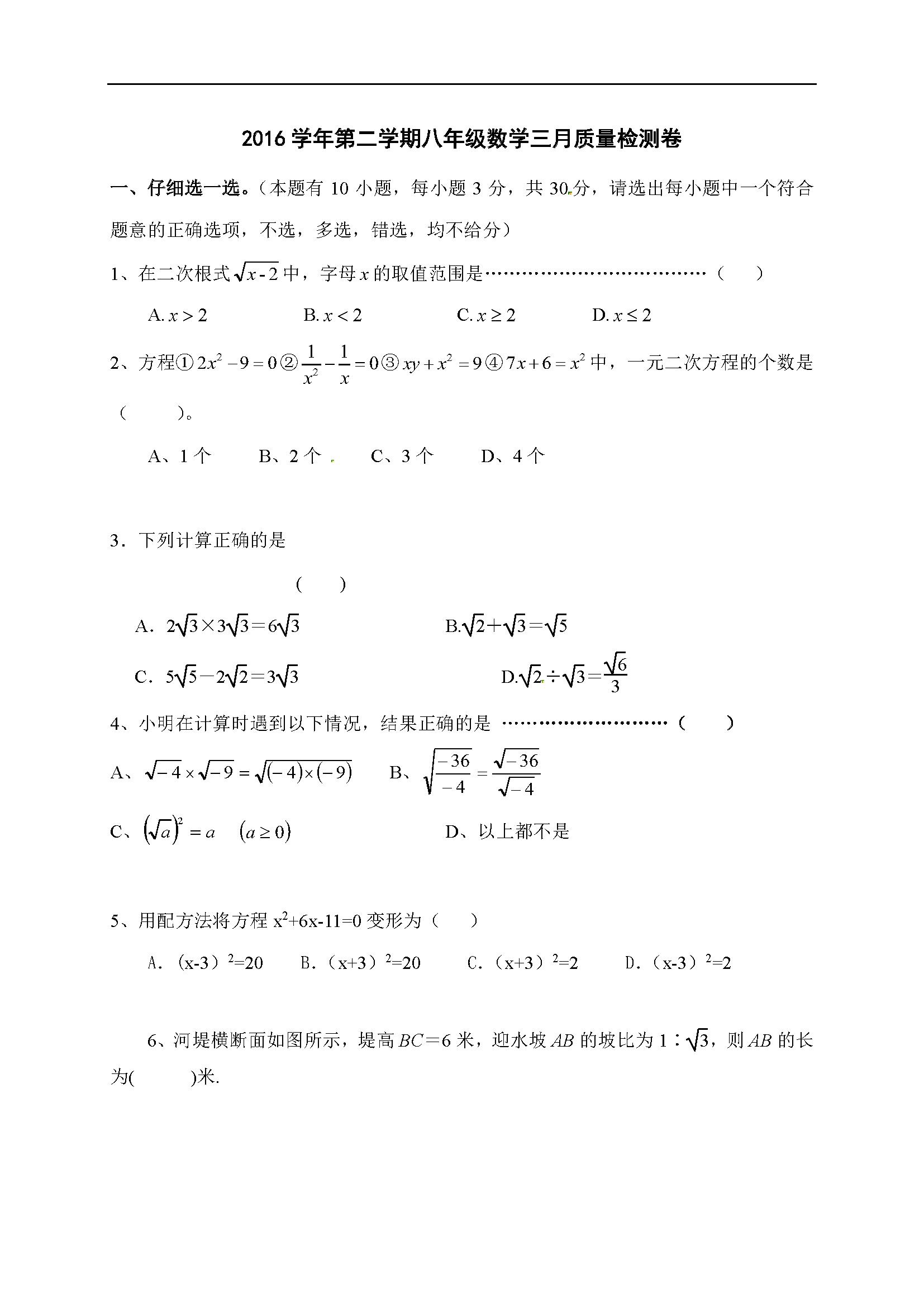 2017浙江杭州春蕾中学八年级3月月考数学试题(图片版)