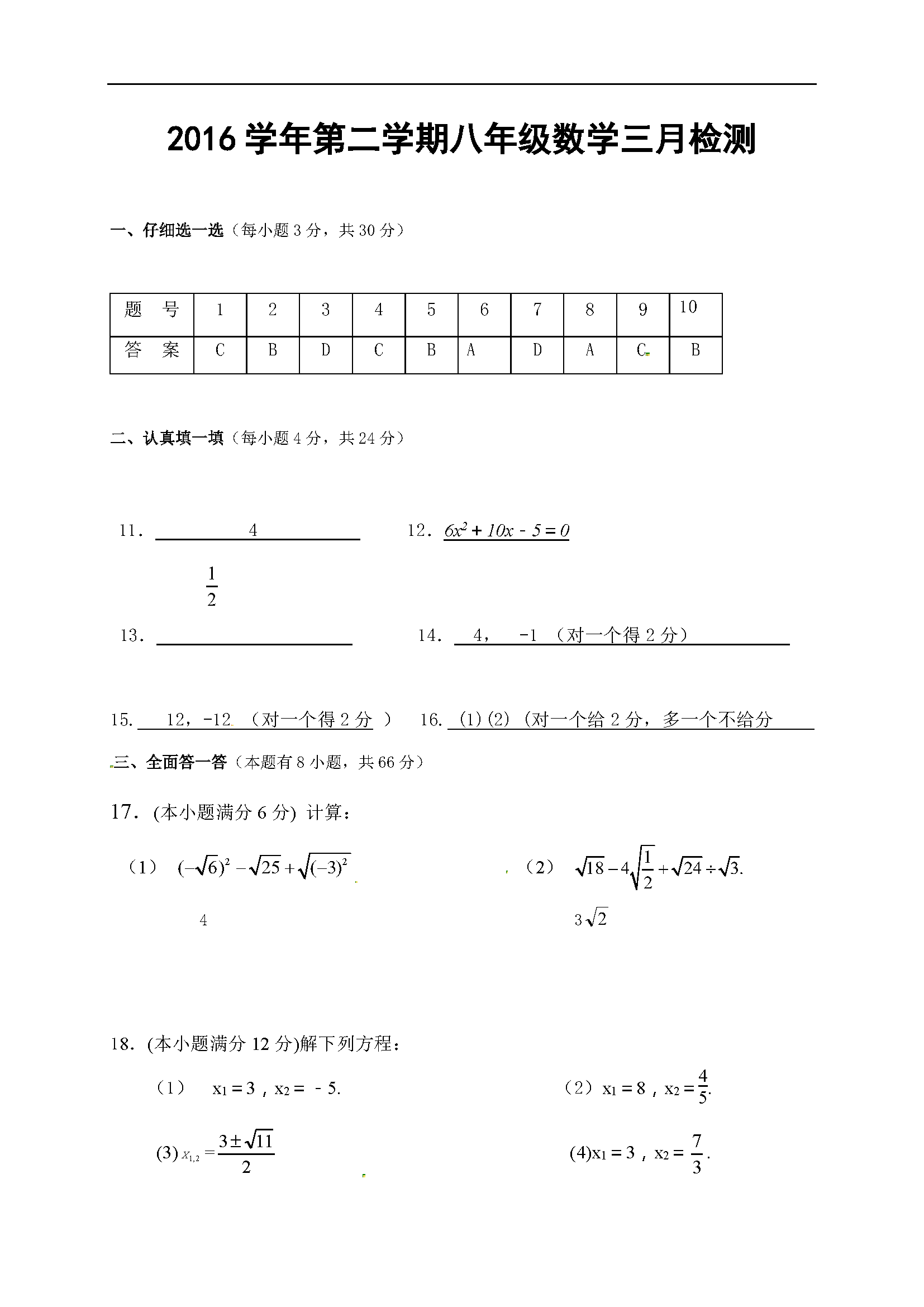 2017浙江杭州春蕾中学八年级3月月考数学试题答案(Word版)