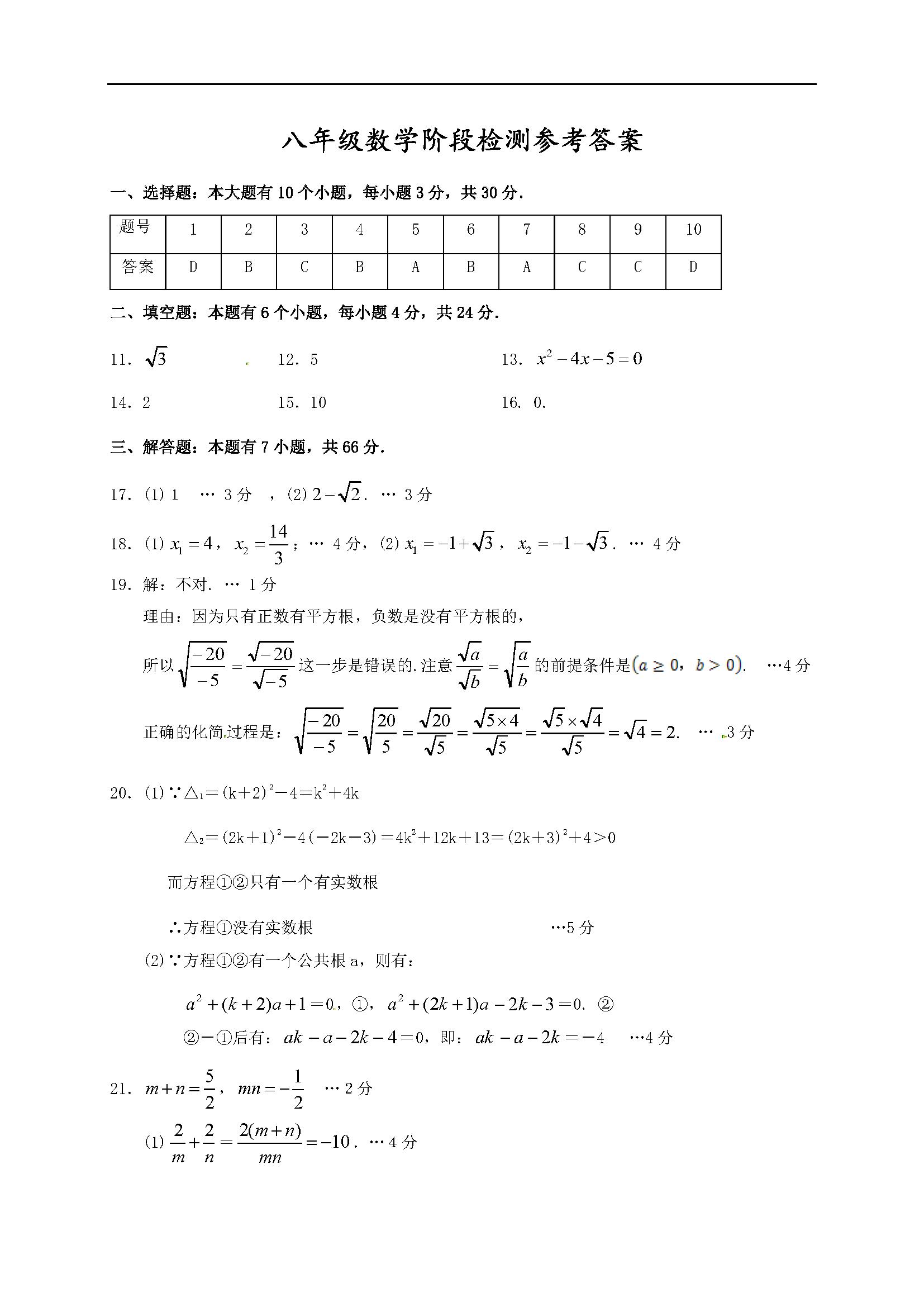 2017浙江杭州萧山戴村片八年级3月月考数学试题答案(Word版)