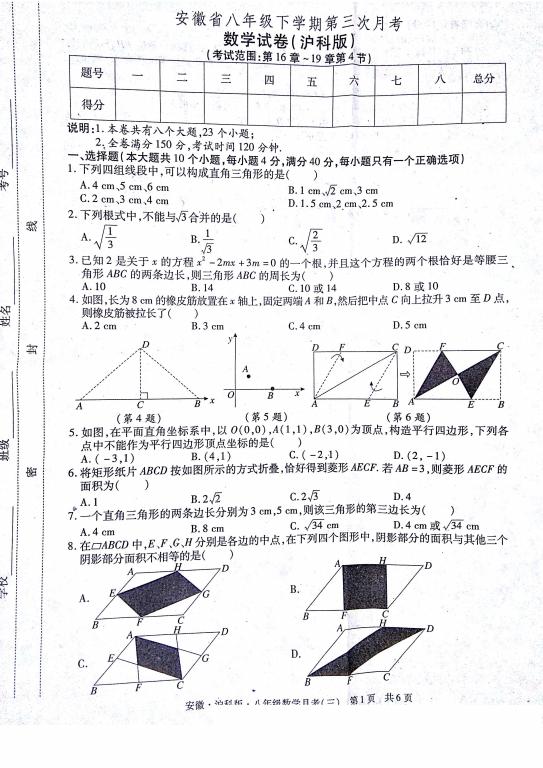 2017安徽蚌埠固镇第三中学八年级下第三次月考数学试题(Word版)