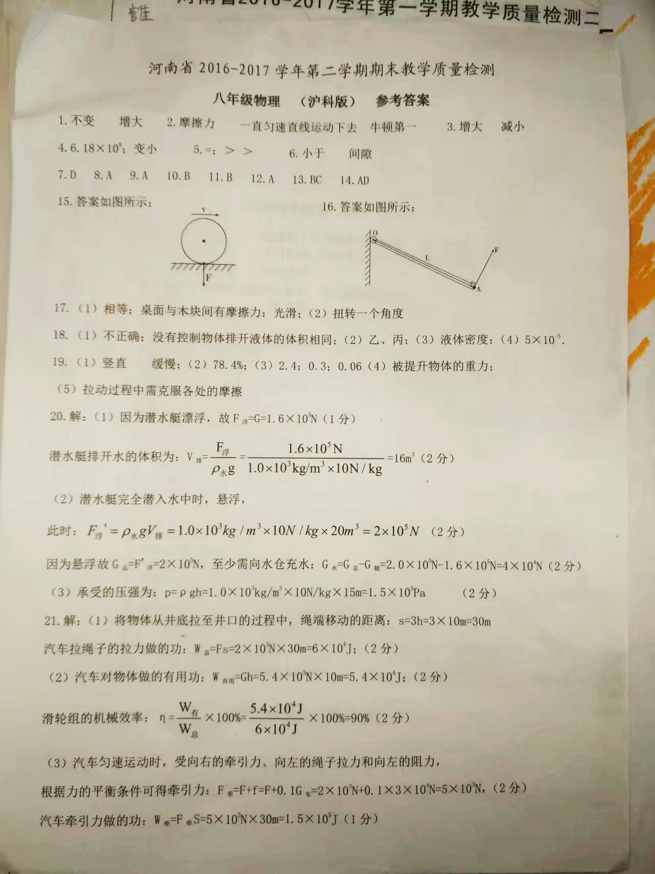 2017河南八年级下期末教学质量检测物理试题答案(图片版)